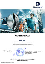 Сертификат Husqvarna Construction