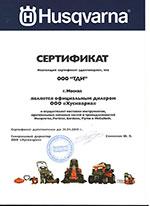 Сертификат Husqvarna