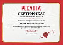Сертификат Resanta