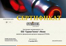 Сертификат Steinel