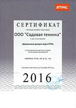 Сертификат Stihl