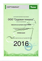 Сертификат Viking