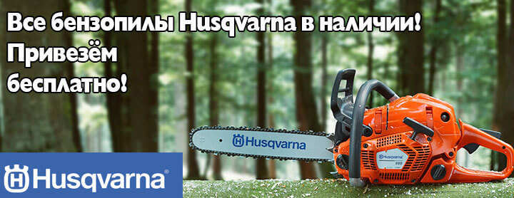 Husqvarna saw